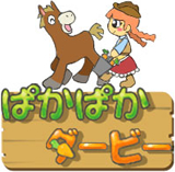 ぱかぱかダービー:馬ゲー