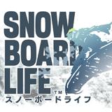スノーボードライフ